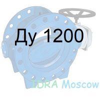 затвор поворотный дисковый фланцевый Ду 1200