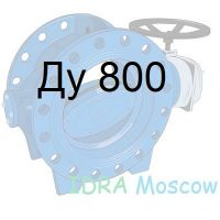 затвор поворотный дисковый фланцевый Ду 800