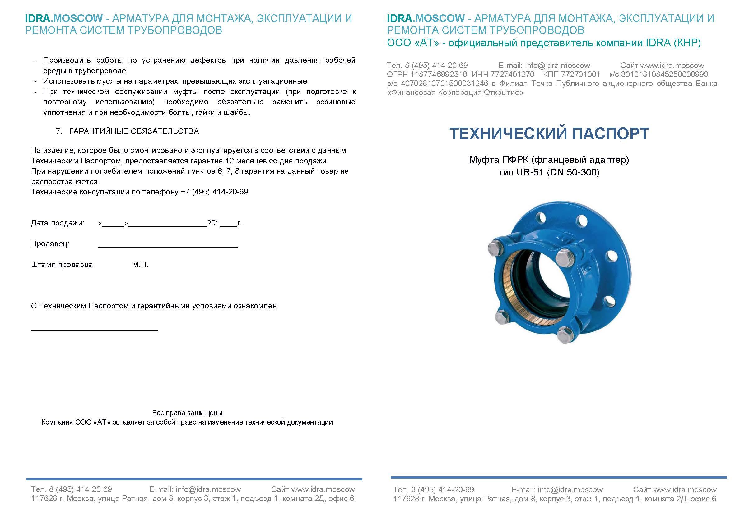 Паспорт ПФРК IDRA UR-51
