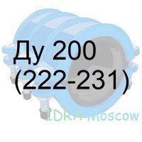 муфта двухсоставная чугунная Ду 200 (222-231)