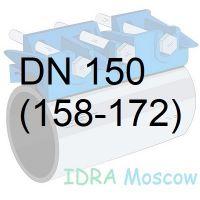 ремонтный хомут Ду 150