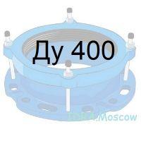 фланцевый адаптер (муфта ПФРК) Ду 400