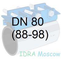 ремонтный хомут Ду 80