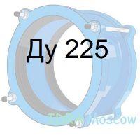 муфта соединительная ДРК Ду 225