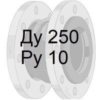 резиновый компенсатор Ду250 Ру10