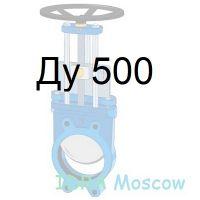 Задвижки шиберные чугунные Ду 500
