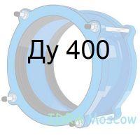 муфта соединительная ДРК Ду 400