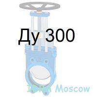 Ножевой затвор Ду 300