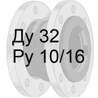 резиновый компенсатор Ду32 Ру10/16