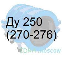 муфта двухсоставная чугунная Ду 250 (270-276)