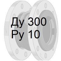 резиновый компенсатор Ду300 Ру10
