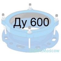 фланцевый адаптер (муфта ПФРК) Ду 600
