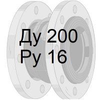 резиновый компенсатор Ду200 Ру16
