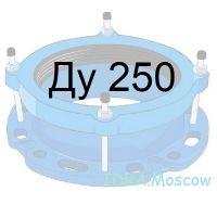 фланцевый адаптер (муфта ПФРК) Ду 250