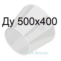 переход стальной ГОСТ 17378 Ду 500х400