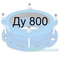 фланцевый адаптер (муфта ПФРК) Ду 800