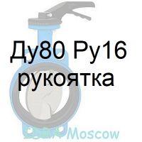затвор поворотный Ду80 Ру16