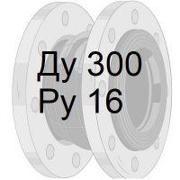 резиновый компенсатор Ду300 Ру16