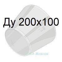 переход стальной ГОСТ 17378 Ду 200х100