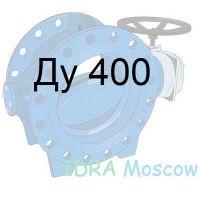затвор поворотный дисковый фланцевый Ду 400