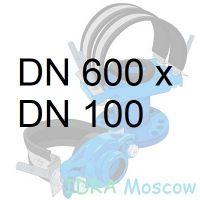 фланцевая седелка 600 х 100