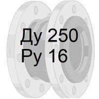 резиновый компенсатор Ду250 Ру16