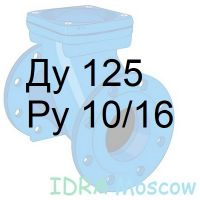 обратный клапан Ду 125