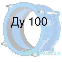 муфта соединительная ДРК Ду 100