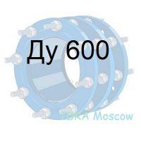 демонтажная вставка Ду 600