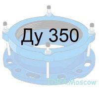 фланцевый адаптер (муфта ПФРК) Ду 350