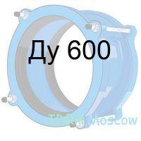 муфта соединительная ДРК Ду 600