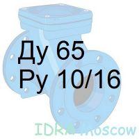 обратный клапан Ду 65