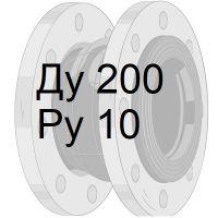 резиновый компенсатор Ду200 Ру10