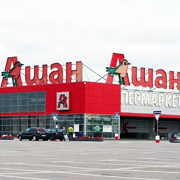 Гипермаркет Ашан, Московская область, город Пушкино.