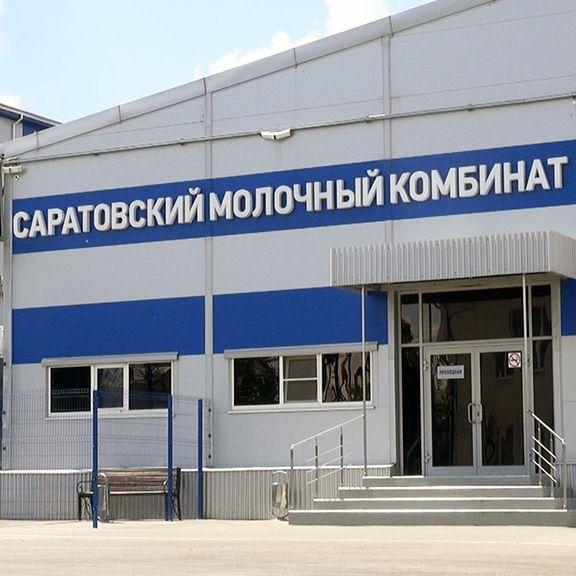 Саратовский молочный комбинат.