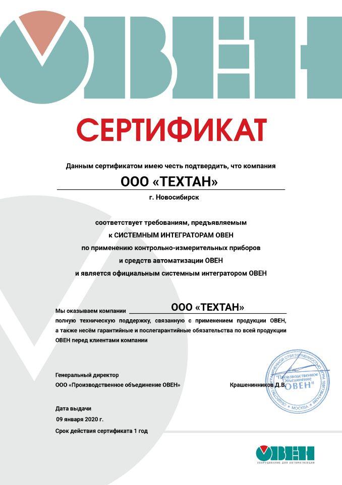 Системный интегратор ОВЕН