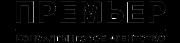 КА Премьер лого