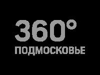 Телеканал 360 Подмосковье