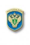 Федеральная служба по экологическому, технологическому и атомному надзору (Ростехнадзор)
