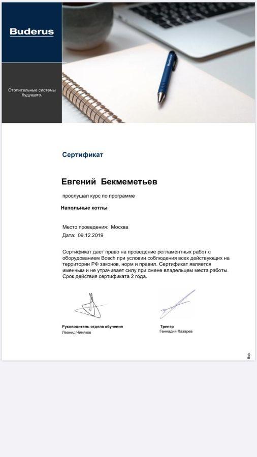 Сертификат на котлы Buderus