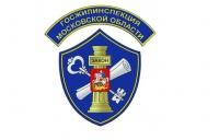 Госжилинспекция Московской области
