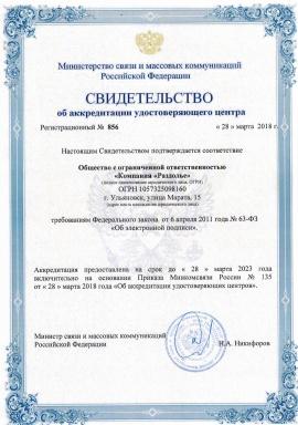Аккредитация Минкомсвязи
