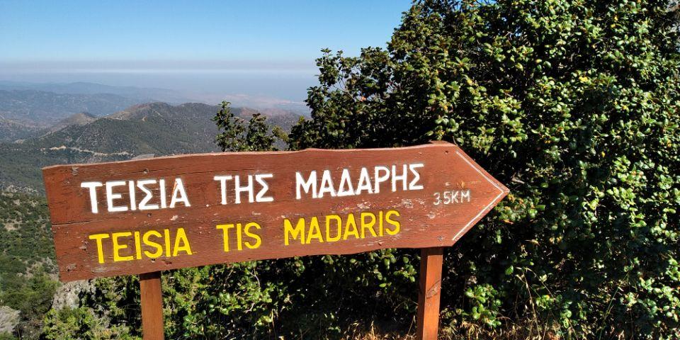 мадари