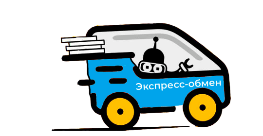 Экспресс-обмен