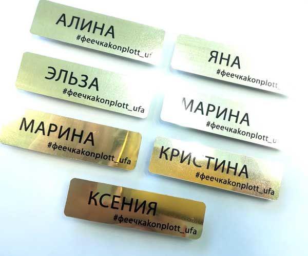 Металлические бейджики с магнитным держателем для феечкаknoplott_ufa