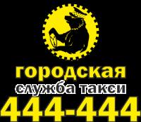 Городская служба такси