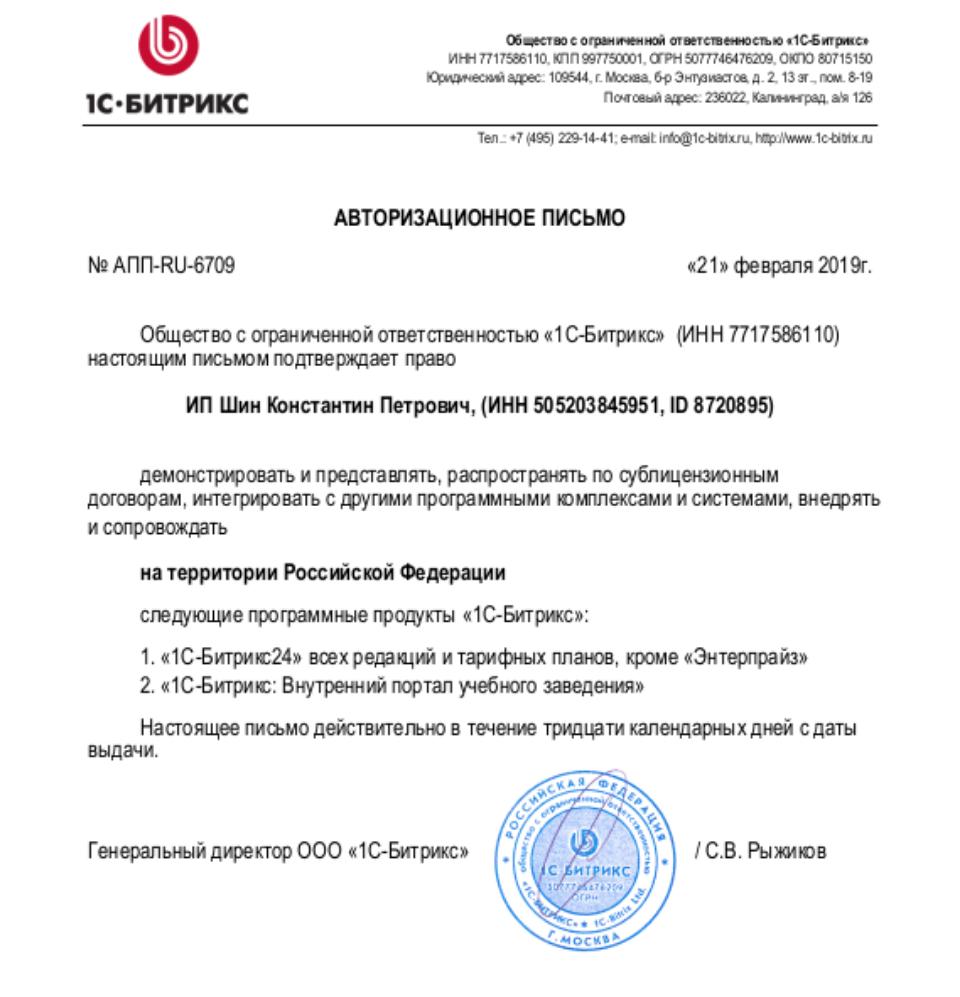 Сертификат ИП Шин Константин Петрович