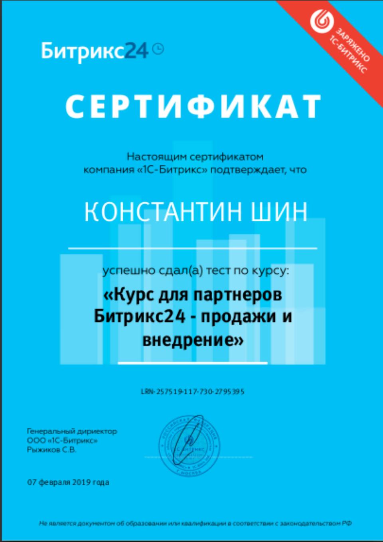 Сертификат специалиста Шин Константин Петрович