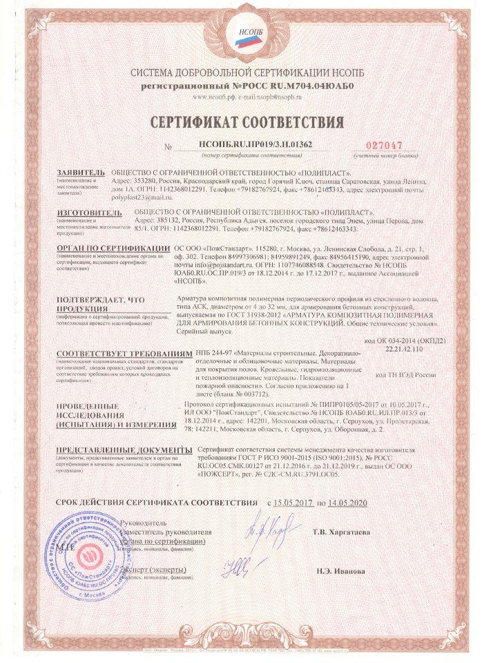 Пожарный сертификат соответствия НСОПБ.RU.ПР019/ 3.Н.01362  ГОСТ 31938 - 2012