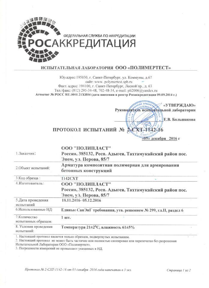 Протокол испытаний 2-СХТ-1142-16к Экспертному заключению, стр 1